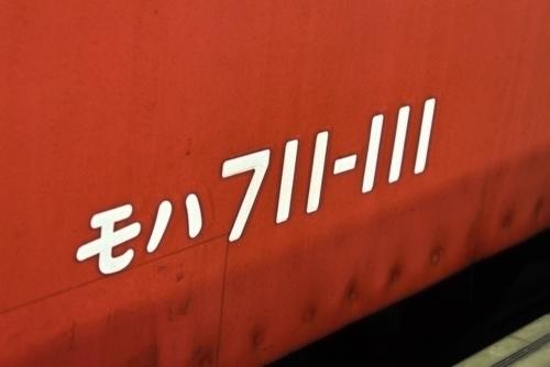 711系 赤電 2