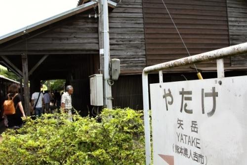 矢岳駅 2