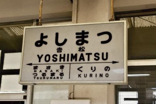 吉松駅 駅表
