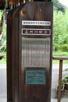 嘉例川駅 国有形文化財