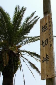 堀切峠の碑