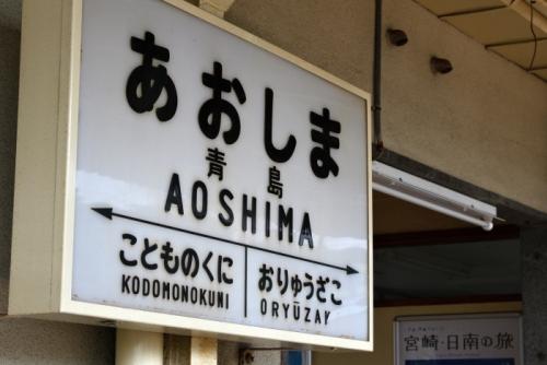 青島駅から