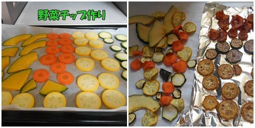 野菜チップ作り