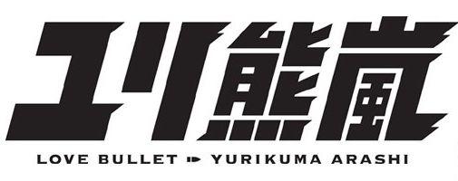 yurikuma825.jpg