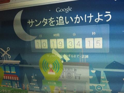 googlesanta01.jpg