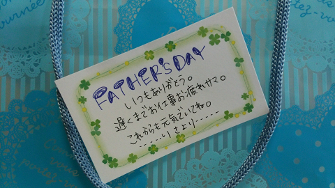 0709 父の日メッセージ