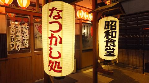 0736 昭和食堂