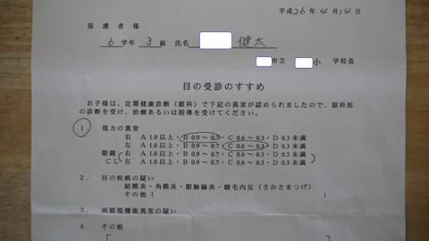 P1090875 - コピー