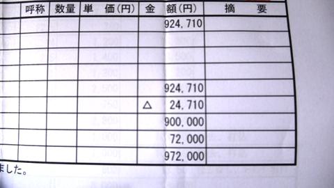 P1090953 - コピー