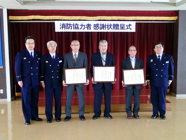 20140307消防協力者 感謝状贈呈式
