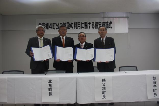 20140325北空知4町公の施設の利用に関する協定書調印式