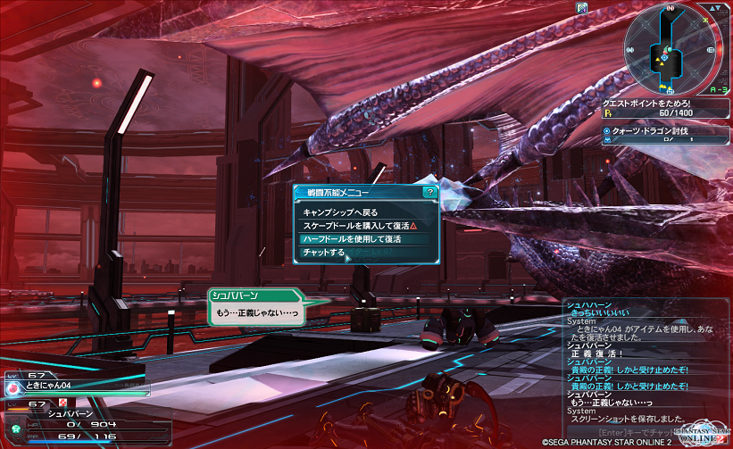 pso20140706_021157_069.png