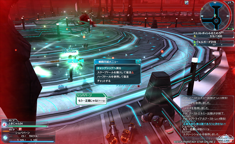 pso20140706_022843_072.png