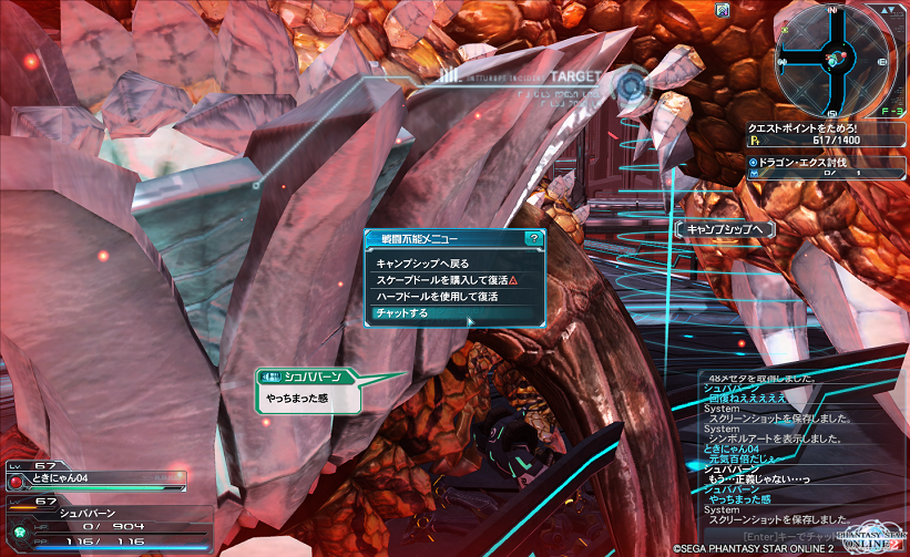 pso20140706_023618_074.png