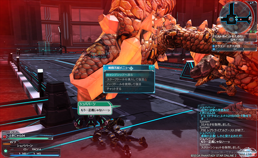 pso20140706_024028_077.png