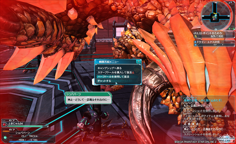 pso20140706_024046_078.png