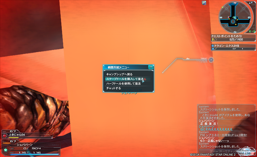 pso20140706_024114_079.png