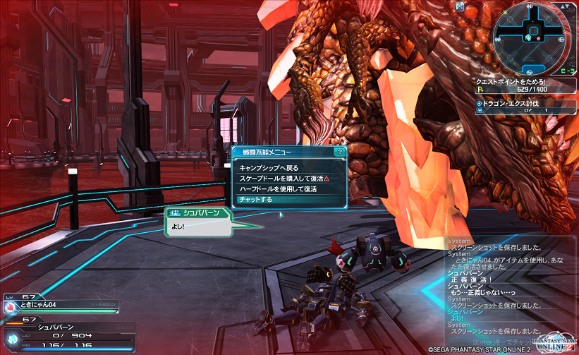pso20140706_024209_081.png