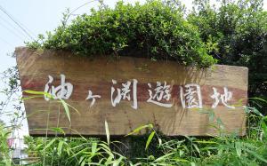 油ヶ渕遊園地