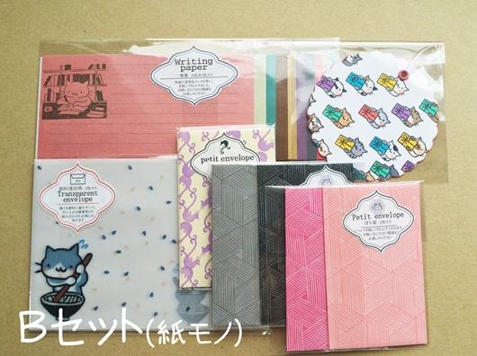 20140718-135237-紙モノ詳細(Bセット)