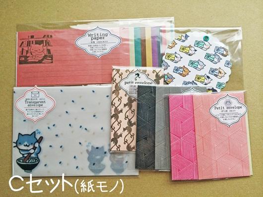 20140718-135314-紙モノ詳細(Cセット)