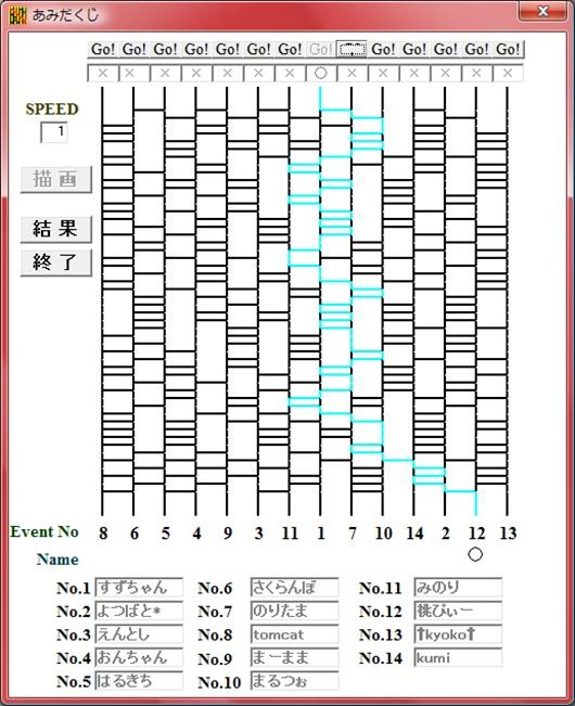 20140721-110626-Aアミダ-2