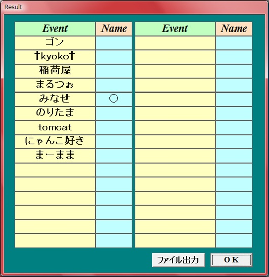 20140721-110437-C結果