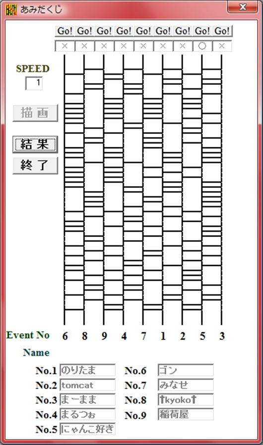 20140721-110518-Cアミダ-1