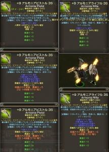 パニッシャー武器