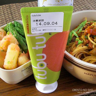 香味野菜と鶏レバーのトマトパスタ弁当03