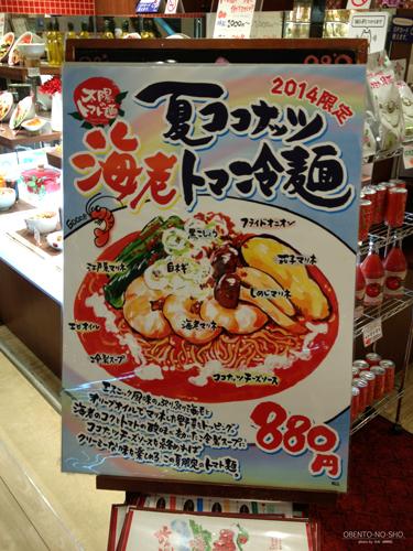 夏ココナッツ海老トマト冷麺