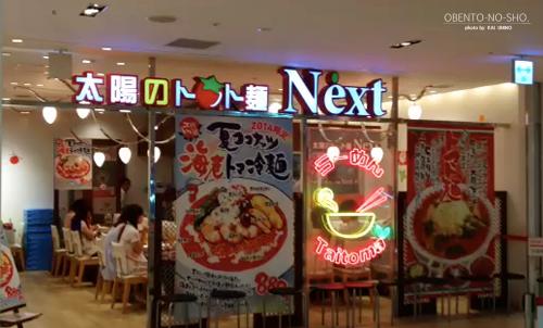 太陽のトマト麺Next店舗外観