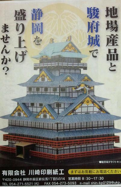 駿府城 紙