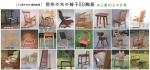 信州の木の椅子50脚展表-page-001-1