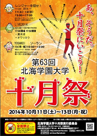 ポスター2014