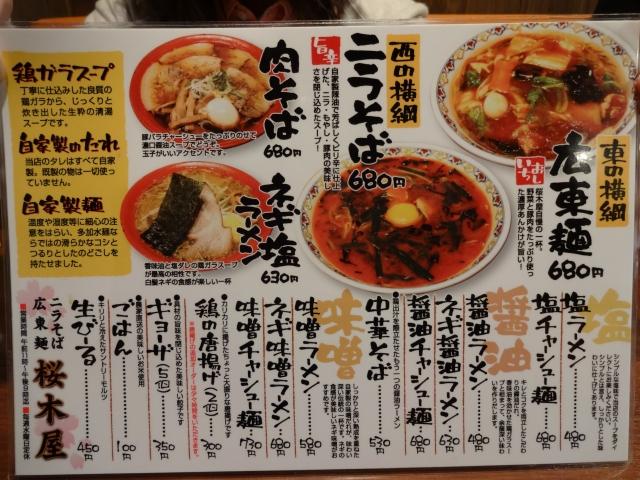 桜木屋20140526-002