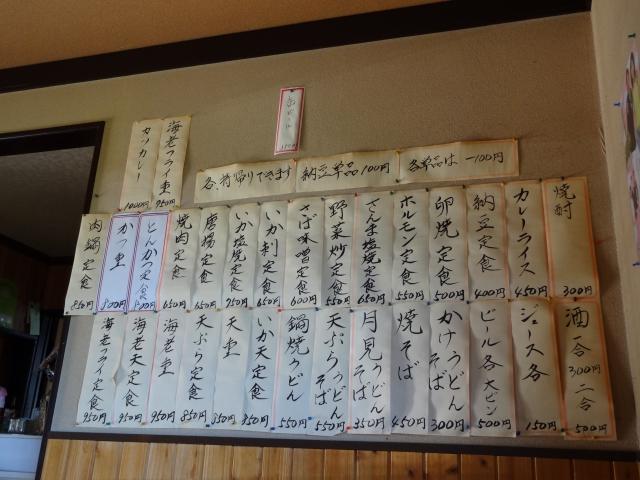 天吉食堂20140715-002