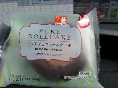 ピュア チョコロールケーキ (ローソン) (1)