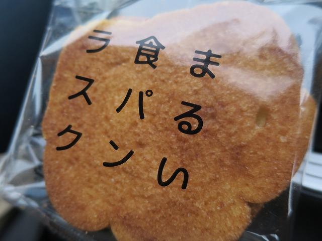 つるやパン サラダパン (13)
