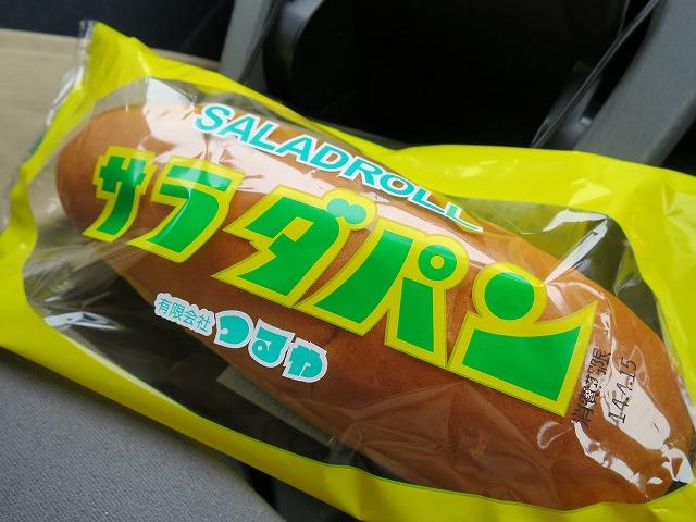 つるやパン サラダパン (9)