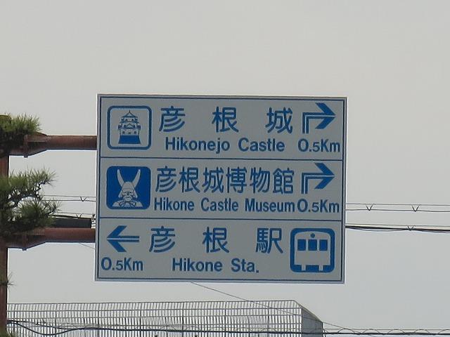 彦根城 (1)