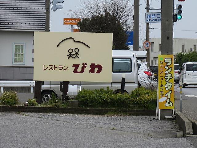 レストラン びわ (9)