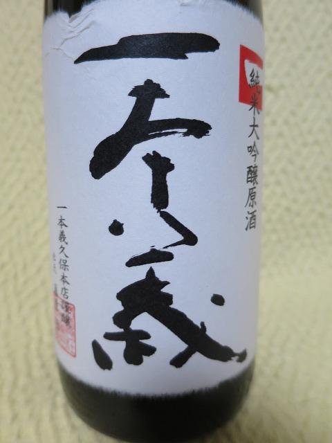 一本義 純米大吟醸生原酒 (2)