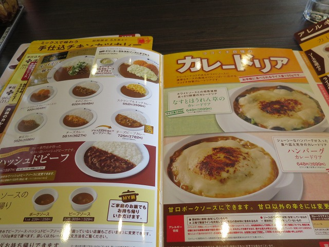 Coco壱番屋 西宮北インター店 (14)
