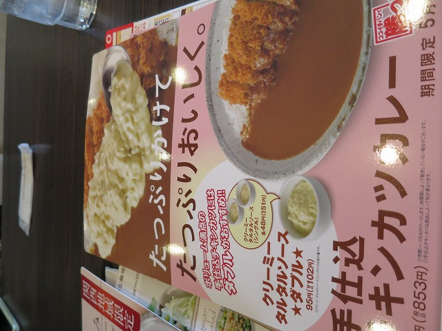 Coco壱番屋 西宮北インター店 (6)