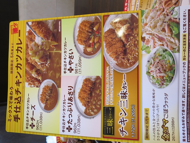 Coco壱番屋 西宮北インター店 (7)