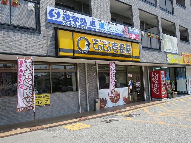 Coco壱番屋 西宮北インター店 (1)