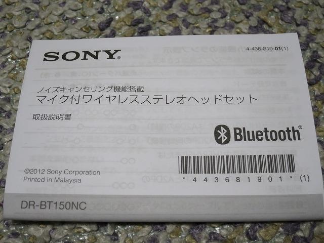 SONY BR-BT150NC(ワイヤレスヘッドセット) (4)