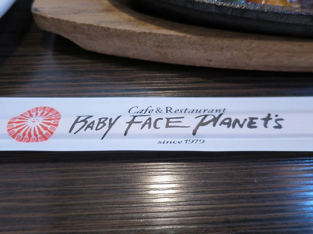 Baby Face Planets (23)