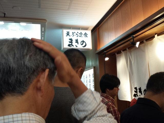 20140511 天ぷら定食まきの222